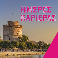 https://www.careerguide.gr/career-days-thessaloniki-2018/